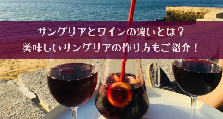 ワインとサングリア