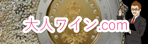大人ワイン.com